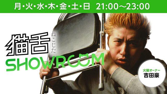 SHOWROOM「猫舌SHOWROOM」豪の部屋 * ゲスト:市川美織 [7/17 21:00~]