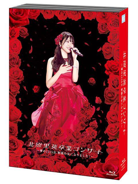 北原里英卒業コンサート~夢の1115日新潟の女になりました!~ [DVD][Blu-ray]