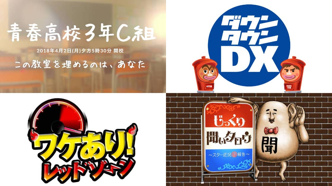 2018年7月19日(木)のテレビ出演・リリース情報
