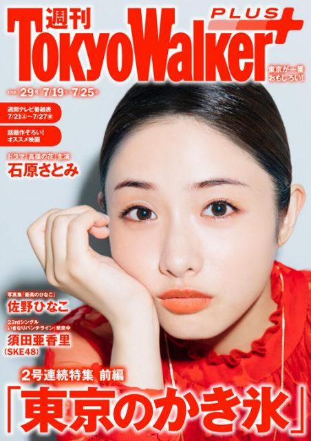 週刊 東京ウォーカー+ 2018年 No.29 [電子書籍]