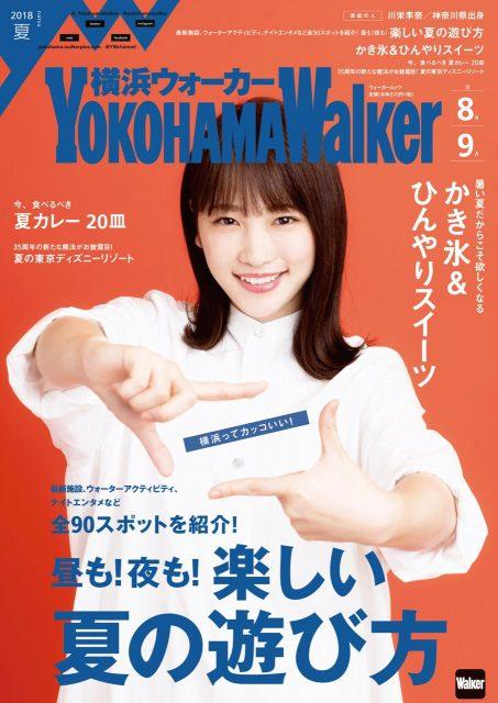 横浜ウォーカー 2018 夏
