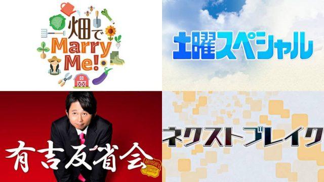 2018年7月21日(土)のテレビ出演・リリース情報