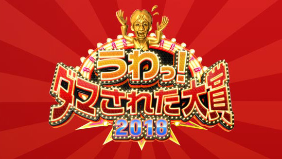SKE48須田亜香里・NMB48「うわっ!ダマされた大賞2018 真夏の3時間SP」 [7/21 19:00~]