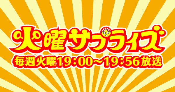 板野友美「火曜サプライズ」アポなし史上最大の歓迎!?高嶋ちさ子に街をあげての試食大サービス [7/24 19:00~]