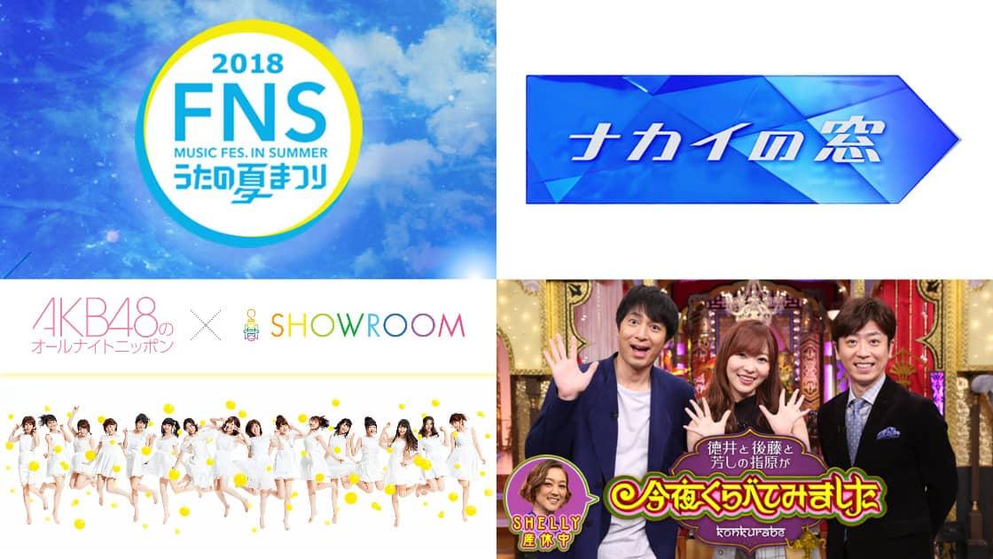 2018年7月25日(水)のテレビ出演・リリース情報