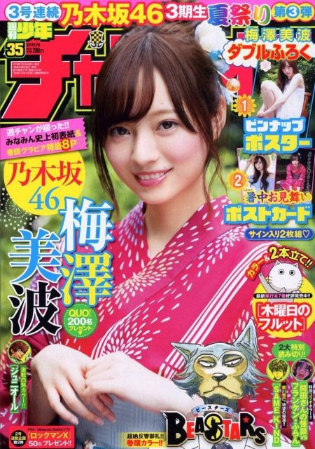週刊少年チャンピオン No.35 2018年8月9日号