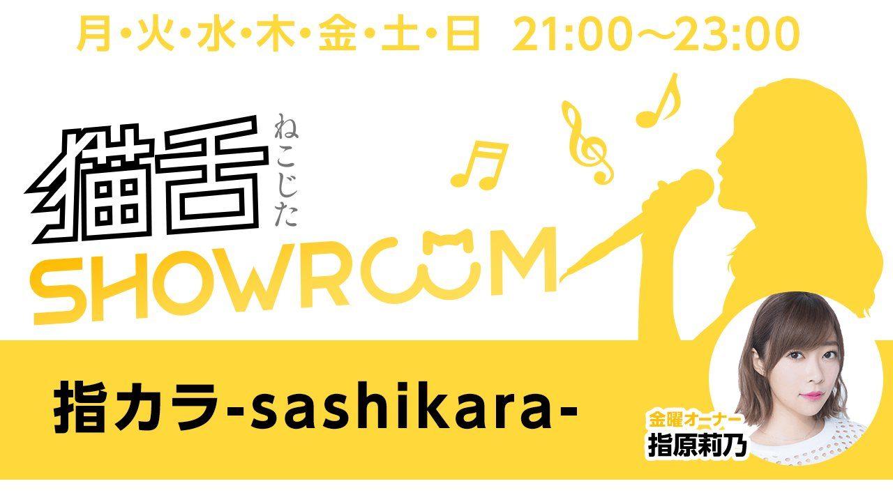 AKB48 チーム8 小田えりな・吉川七瀬「猫舌SHOWROOM 指カラ」 [2/1 21:00~]