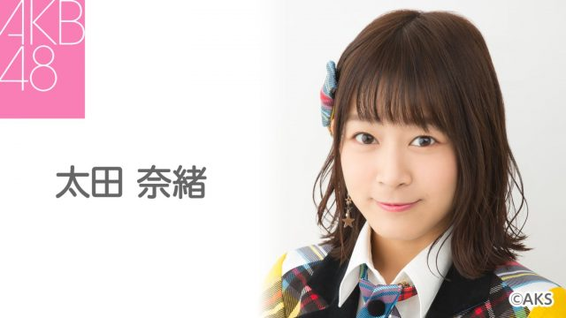 SHOWROOM「AKB48 チーム8 太田奈緒 1st写真集 情報解禁スペシャル配信」 [7/27 22:00〜]