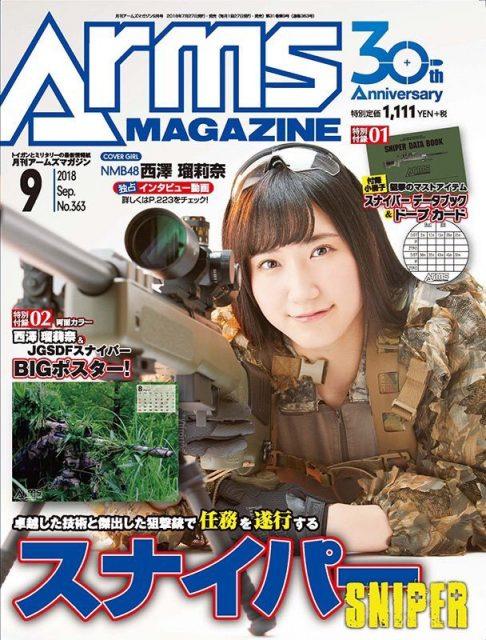 Arms MAGAZINE(アームズマガジン) 2018年9月号
