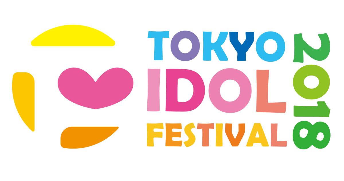 TIF2018「AKB48 フレッシュ選抜」メンバー発表! <TOKYO IDOL FESTIVAL 2018>
