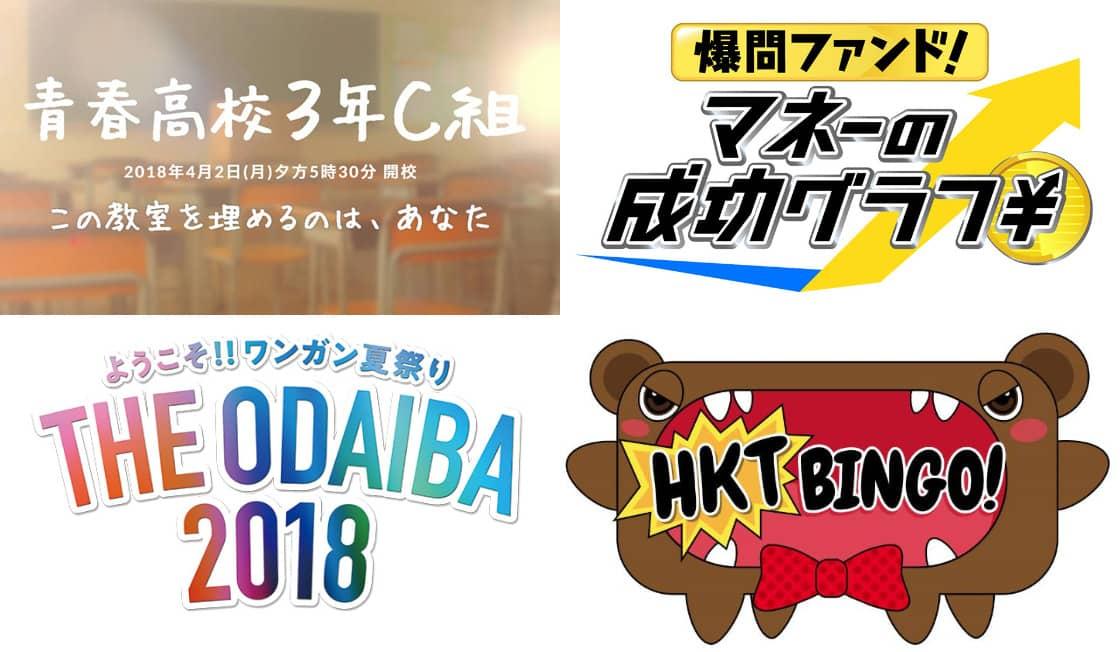 2018年7月30日(月)のテレビ出演・リリース情報