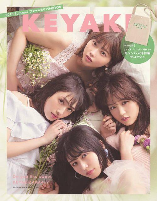 KEYAKI ~2018 Summer ツアーメモリアルBOOK~