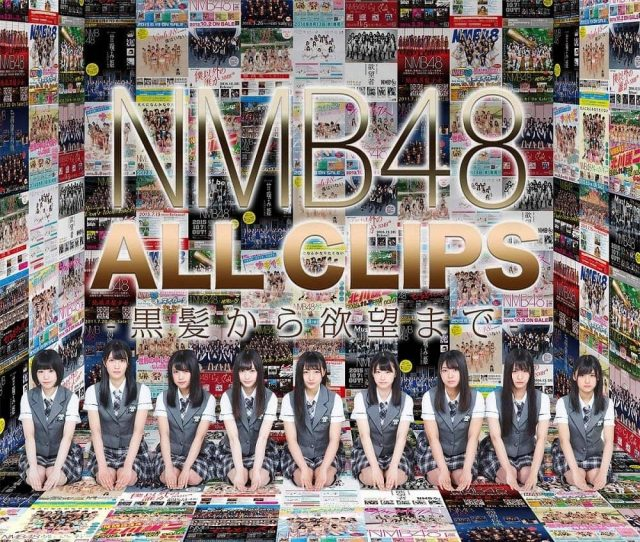 NMB48 ALL CLIPS −黒髮から欲望まで− [DVD][Blu-ray]