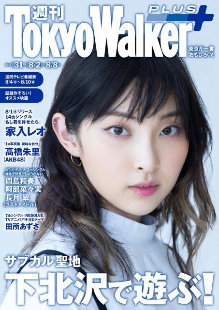 AKB48高橋朱里「週刊 東京ウォーカー+ 2018年 No.29」インタビュー掲載! [8/1発売]