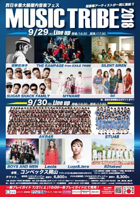 「MUSIC TRIBE 2018」AKB48出演メンバー発表!