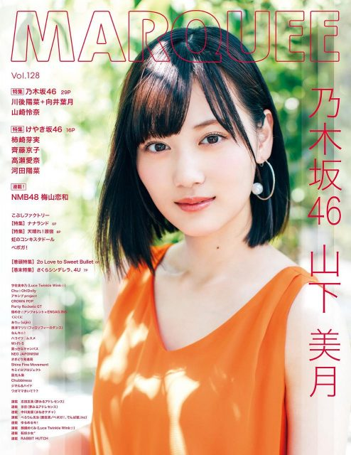 MARQUEE(マーキー) Vol.128