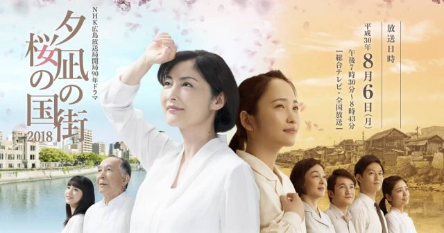 川栄李奈「夕凪の街 桜の国2018」 [8/6 19:30~]