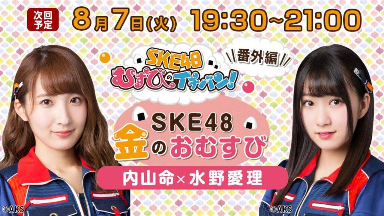 SHOWROOM「SKE48金のおむすび」出演:内山命・水野愛理 [8/7 19:30~]