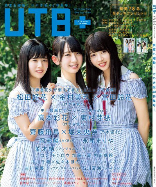 「UTB+ vol. 45」グラビア:AKB48岡部麟、永尾まりや ほか [8/10発売]