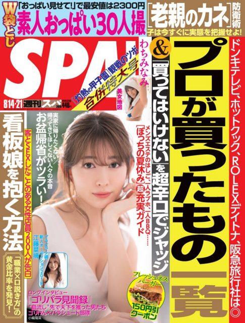 小嶋陽菜「週刊SPA! 2018年8月21日号」表紙掲載! [8/7発売]