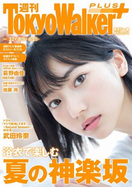 週刊 東京ウォーカー+ 2018年 No.32 [電子書籍]