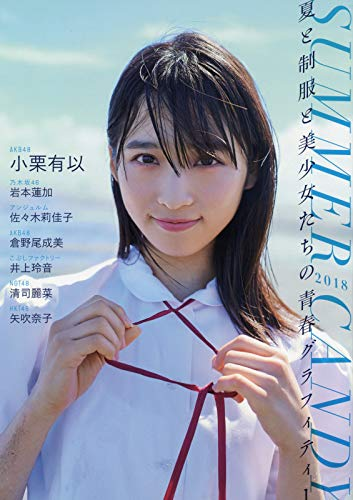 AKB48小栗有以「SUMMER CANDY 2018」表紙掲載! * 倉野尾成美・清司麗菜・矢吹奈子 [8/8発売]