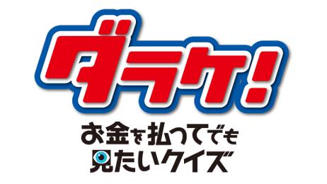 NGT48荻野由佳「ダラケ!〜お金を払ってでも見たいクイズ〜」おぎゆか絶叫!心霊映像Dが一堂に会したぞSP [8/9 21:00~]