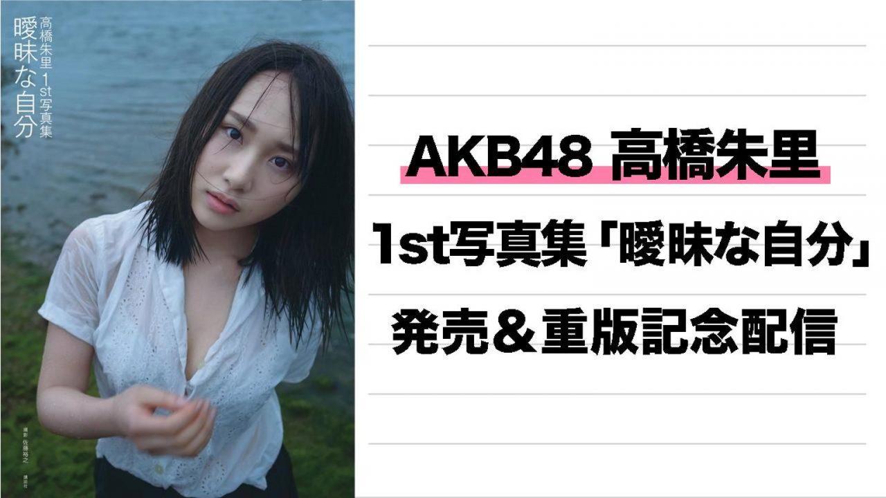 SHOWROOM『AKB48高橋朱里 1st写真集「曖昧な自分」発売&重版記念配信』 [8/9 20:00~]