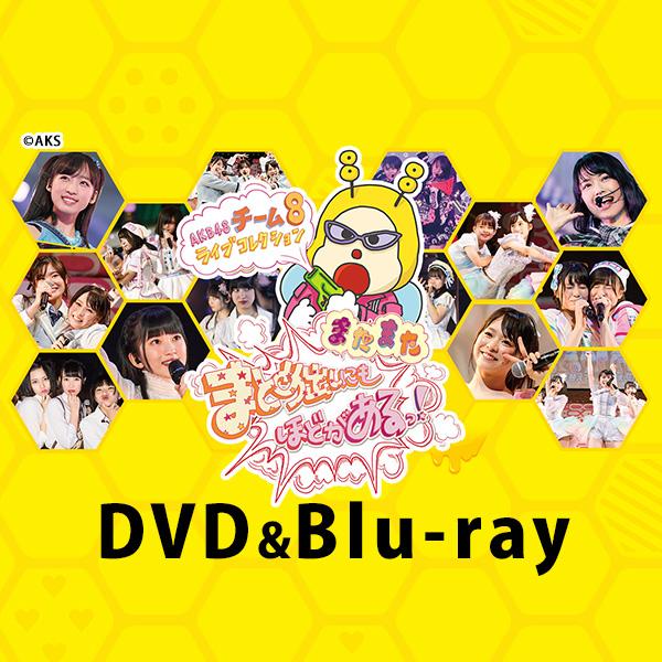 「AKB48 チーム8 ライブコレクション 〜またまたまとめ出しにもほどがあるっ!〜」DVD&Blu-ray化! [8/8発売]