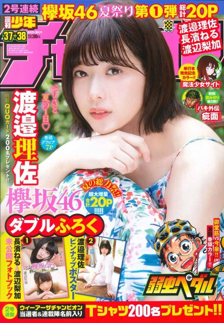週刊少年チャンピオン No.37・38 2018年8月30日号