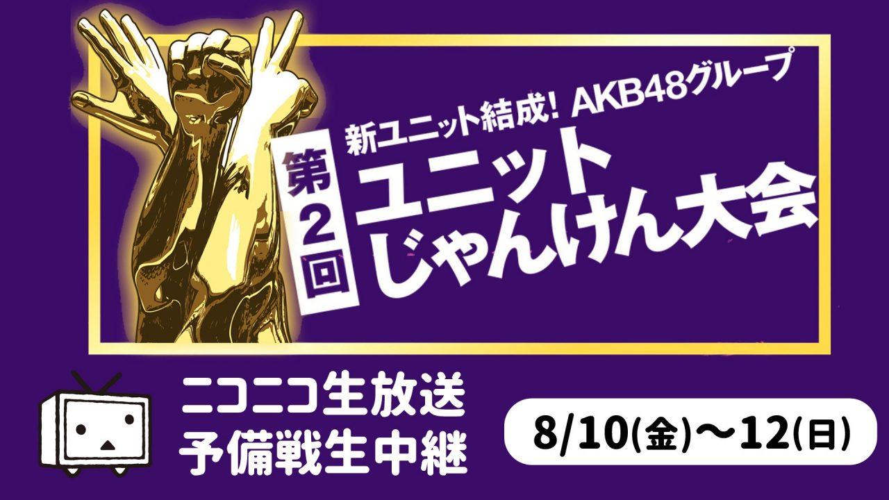 ニコ生「AKBじゃんけん大会2018 予備戦 [2日目] 生中継」 [8/11 10:00~]