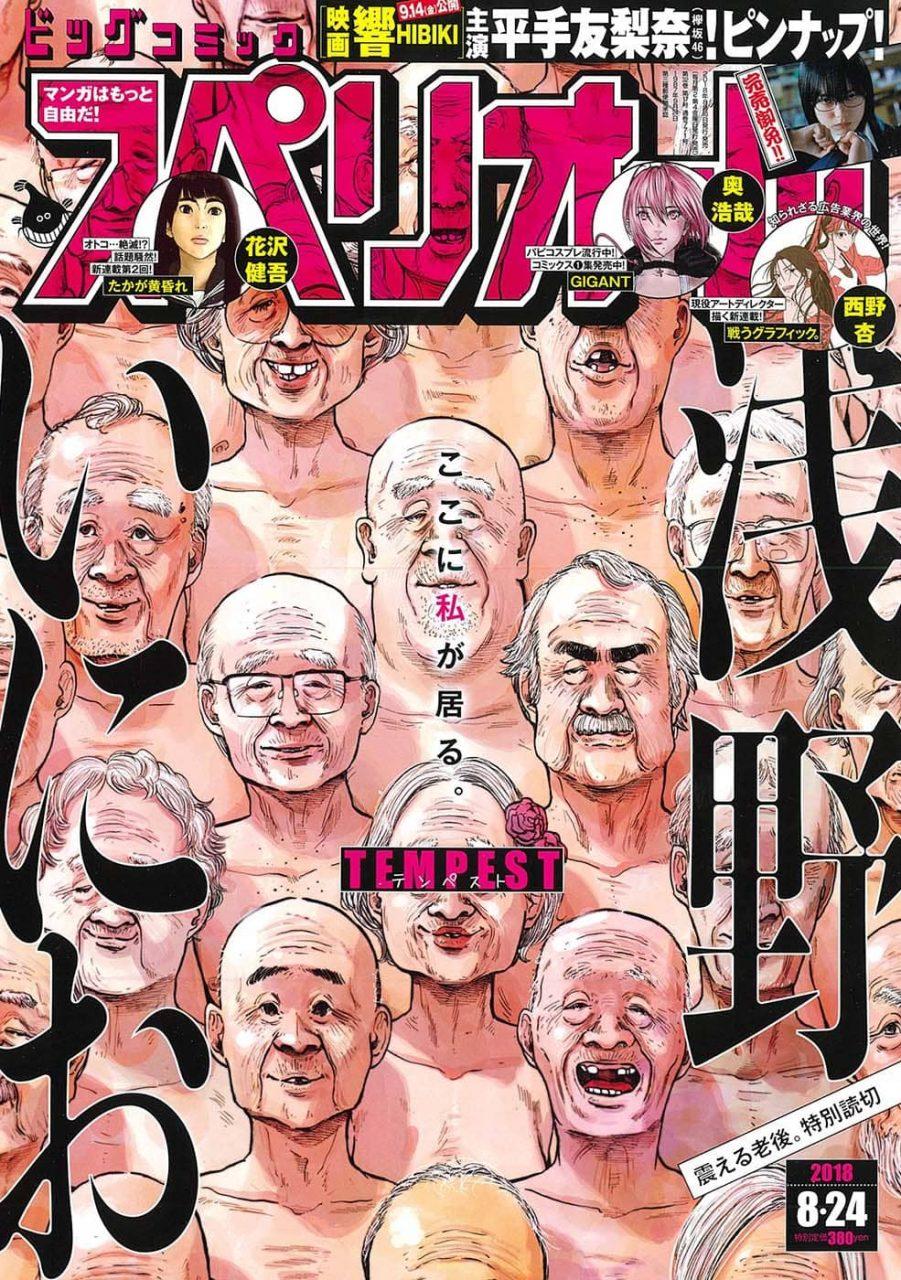 ビッグコミックスペリオール No.17 2018年8月24日号