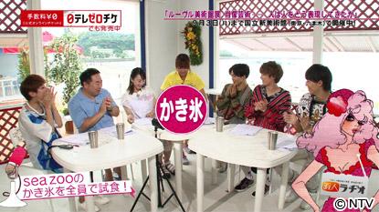松井玲奈「暇人ラヂオ 〜hi-IMAGINE RADIO〜」おススメかき氷をご紹介! [8/12 25:30~]