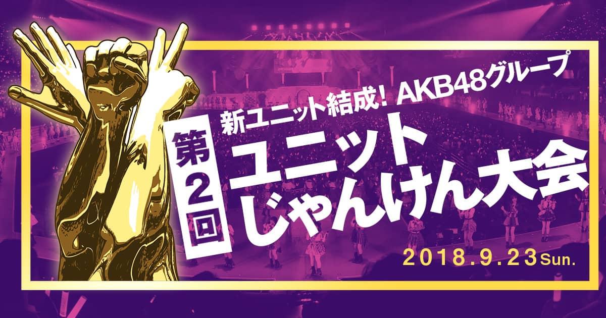 「AKB48グループ 第2回ユニットじゃんけん大会」組み合わせ&会場決定!