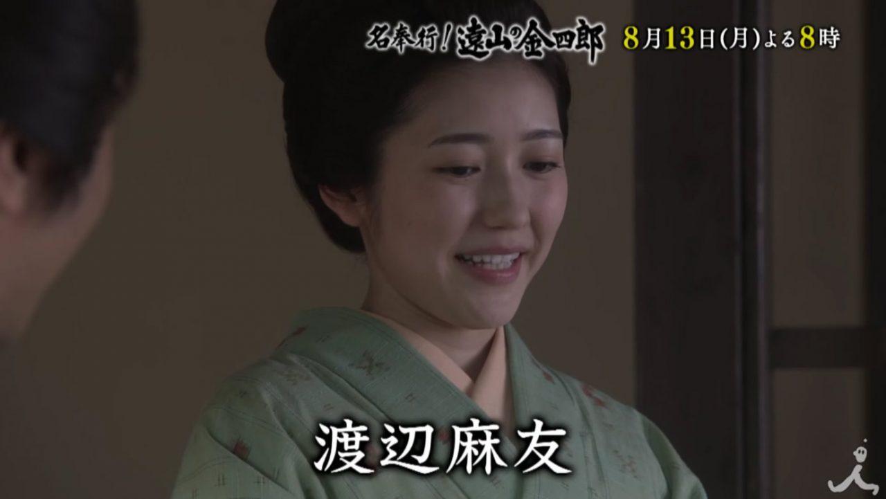 渡辺麻友「ドラマ特別企画 名奉行!遠山の金四郎」 [8/13 20:00~]
