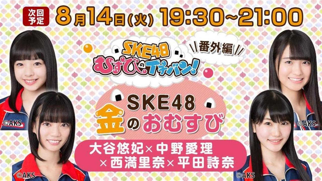 SHOWROOM「SKE48金のおむすび」出演:大谷悠妃・中野愛理・西満里奈・平田詩奈 [8/14 19:30~]