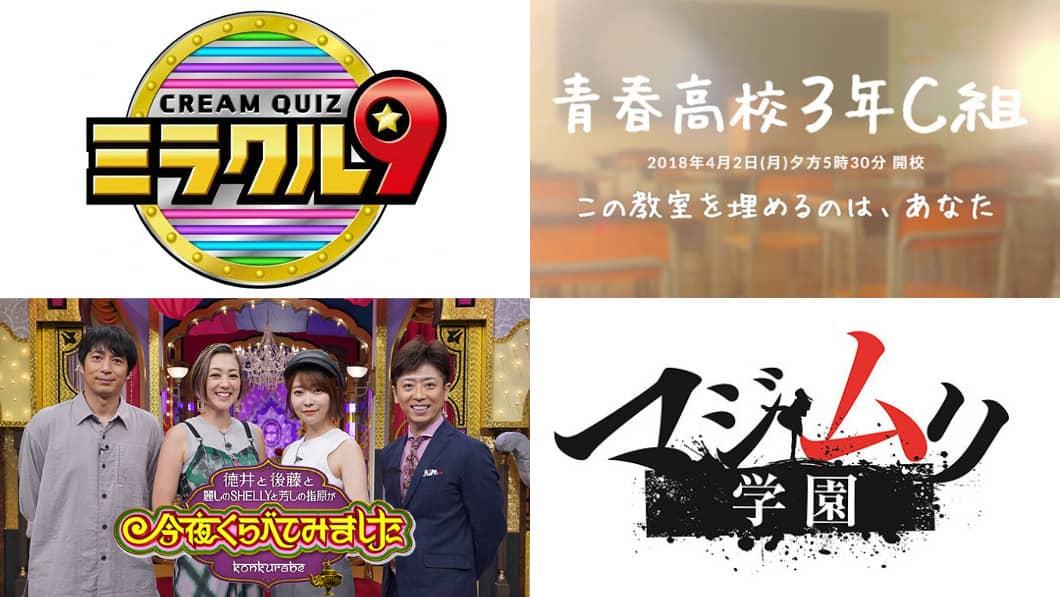 2018年8月15日(水)のテレビ出演・リリース情報
