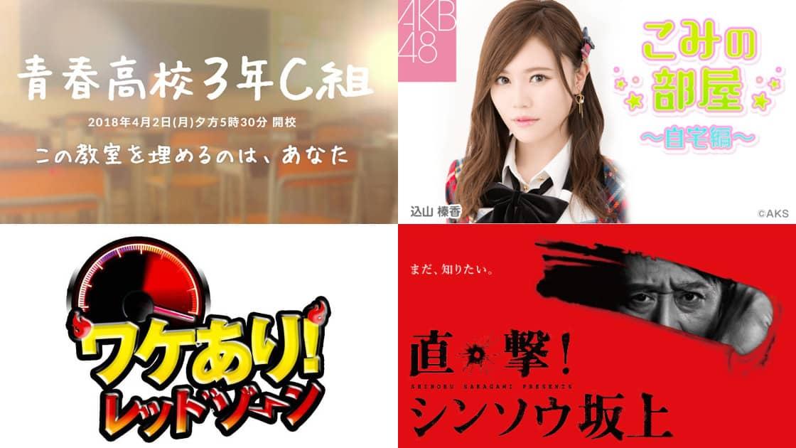 2018年8月16日(木)のテレビ出演・リリース情報