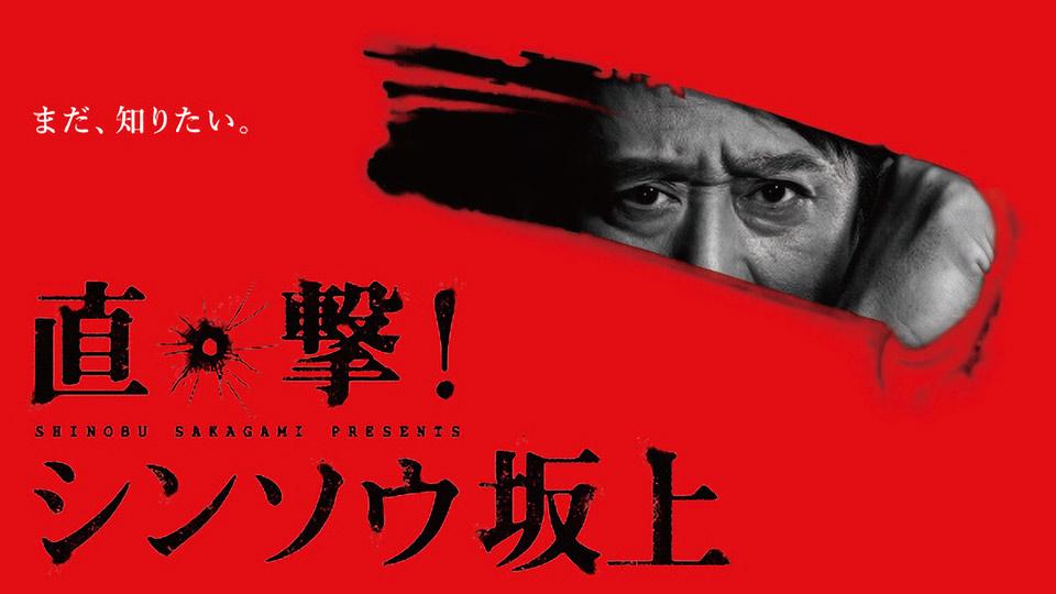 松井玲奈「直撃!シンソウ坂上 2時間SP」航機墜落事故33年目の真相! [8/16 19:57~]