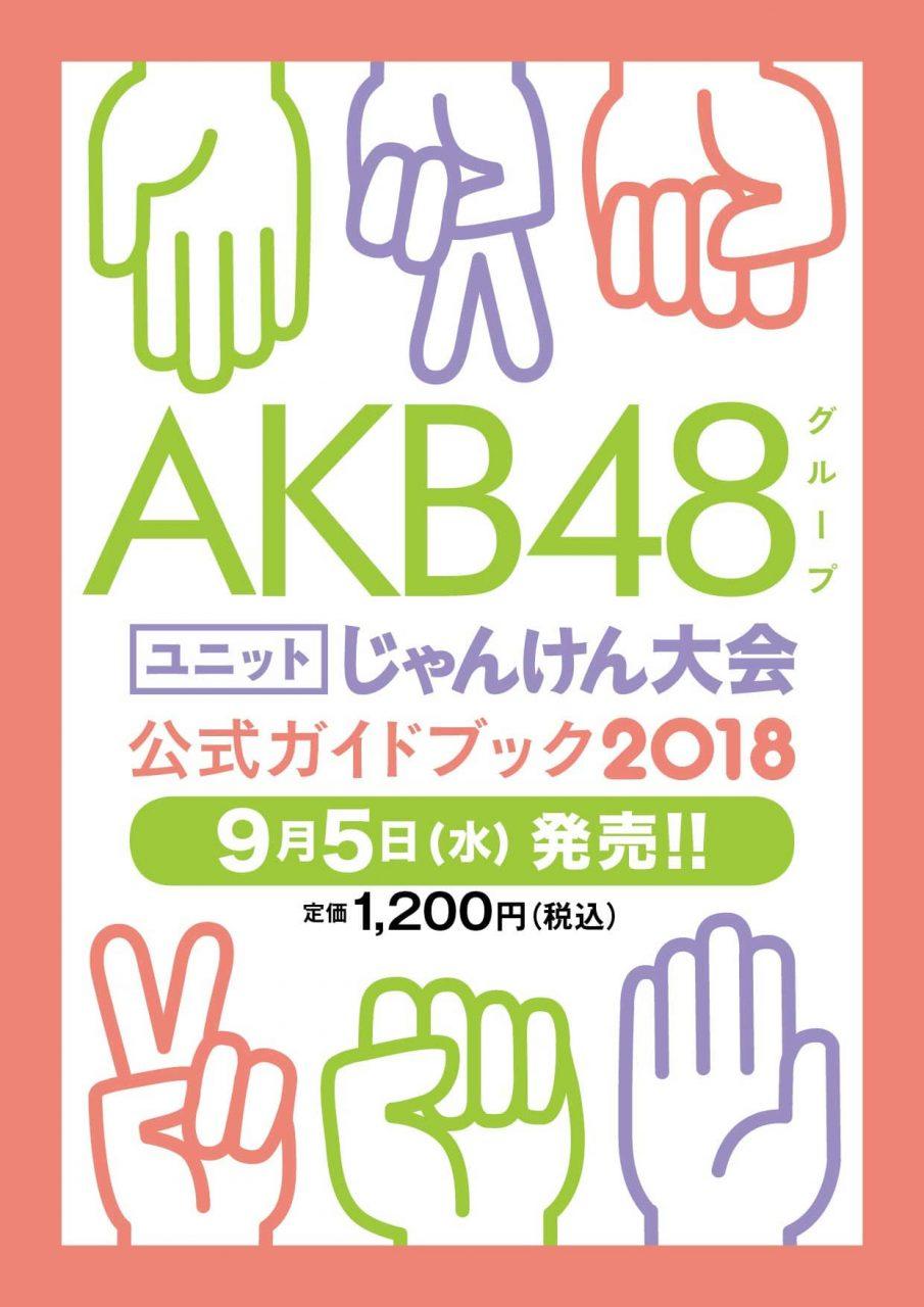 「AKB48グループ ユニットじゃんけん大会 公式ガイドブック2018」9/5発売!