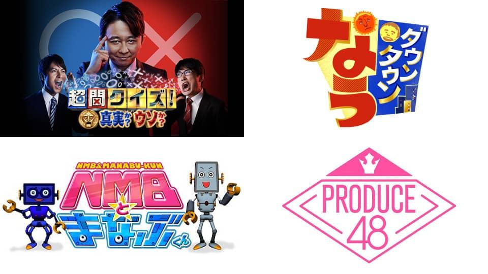 2018年8月17日(金)のテレビ出演・リリース情報
