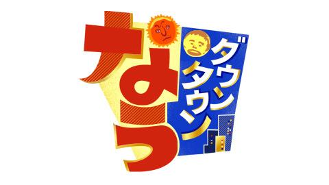 AKB48峯岸みなみ「ダウンタウンなう」中尾彬&志乃が終活のススメ!伝説の声優・野沢雅子&安東弘樹 [8/17 21:55~]