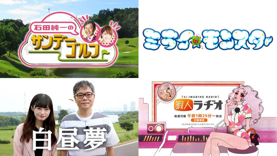 2018年8月19日(日)のテレビ出演情報