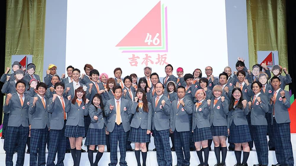 元NMB48三秋里歩&高野祐衣、吉本坂46正式メンバーに!