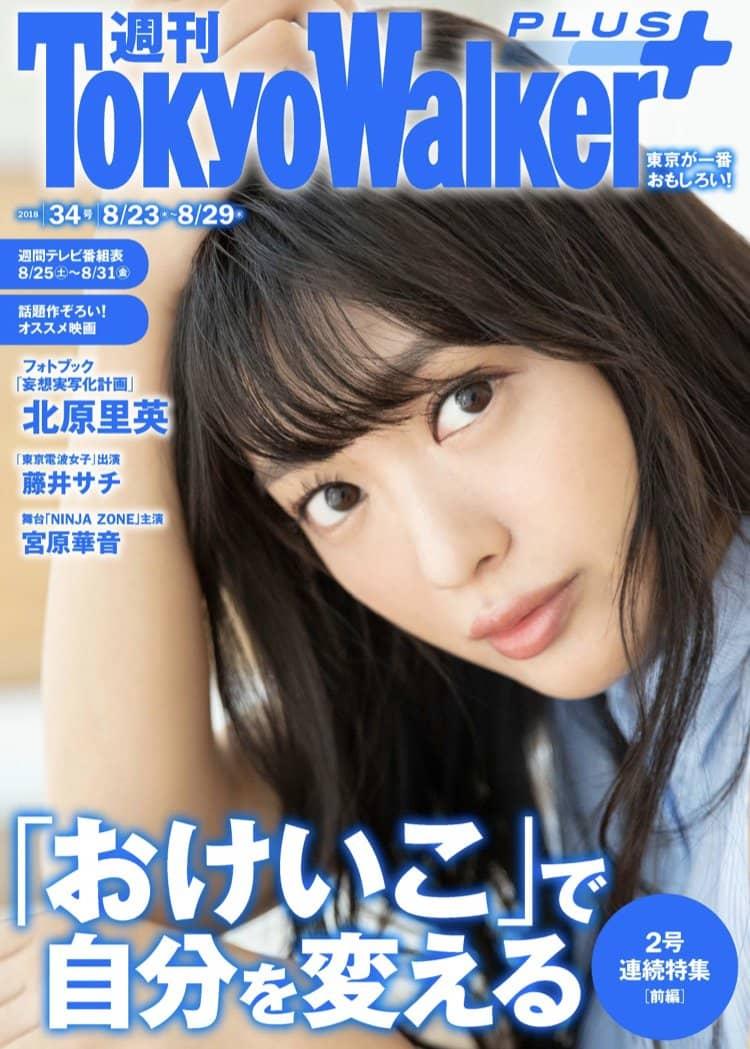 週刊 東京ウォーカー+ 2018年 No.34 [電子書籍]