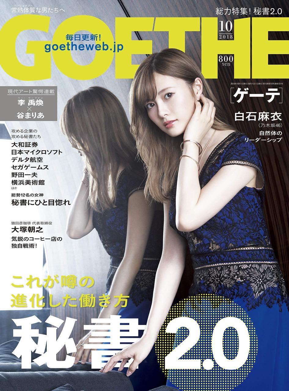 GOETHE(ゲーテ) 2018年10月号