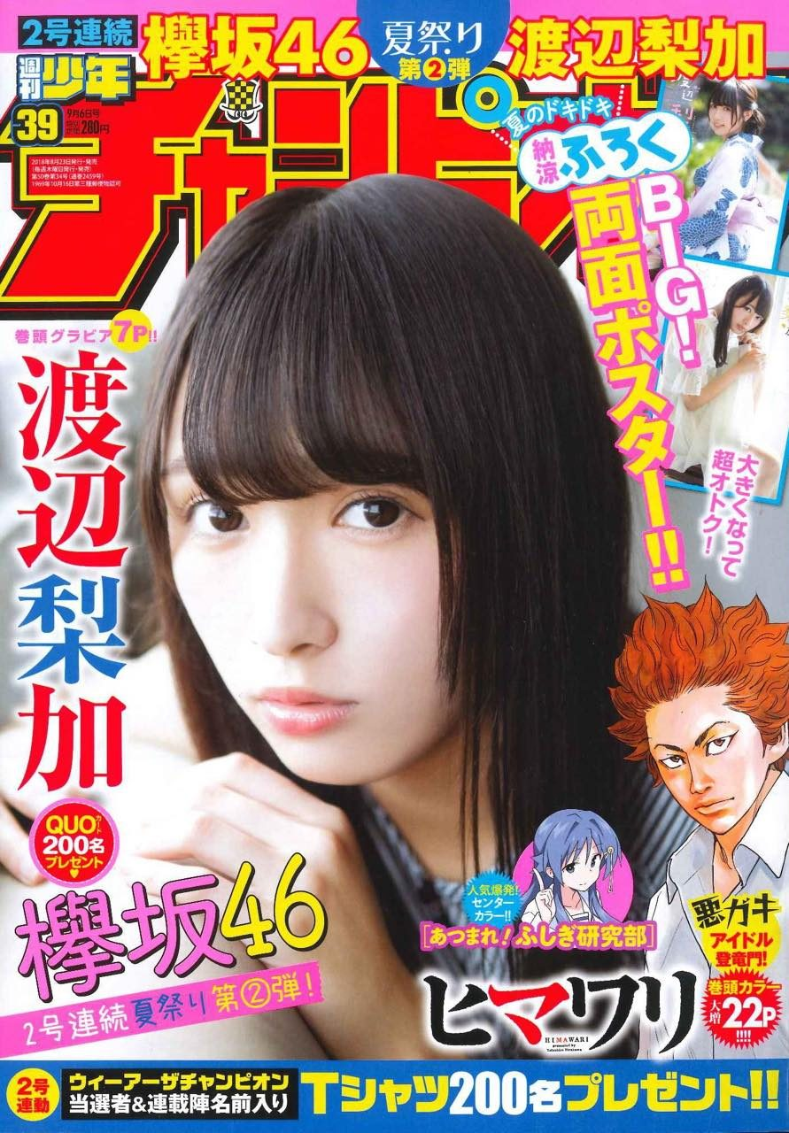 週刊少年チャンピオン No.39 2018年9月6日号