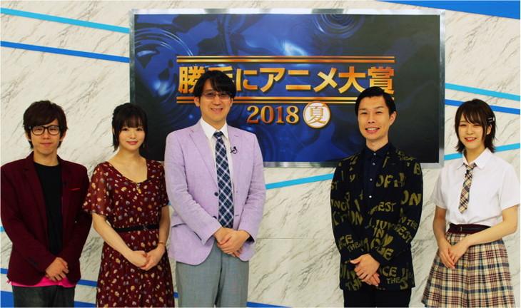 NMB48三田麻央「勝手にアニメ大賞2018〜夏〜」 [8/25 24:30~]
