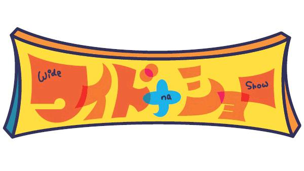 HKT48指原莉乃 * フジテレビ「ワイドナショー」 [4/14 10:00~]