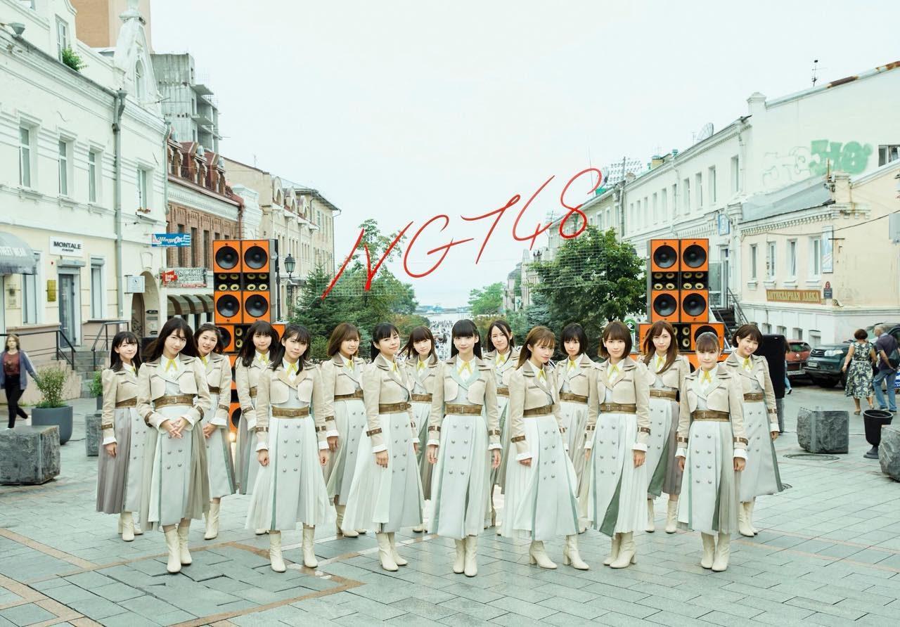NGT48 4thシングル「世界の人へ」フラゲ日!